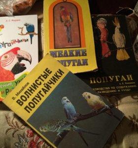 """""""Волнистые попугайчики"""" подборка из 4 книг"""