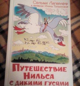 """Книга """"Путешествие Нильса с дикими гусями"""""""
