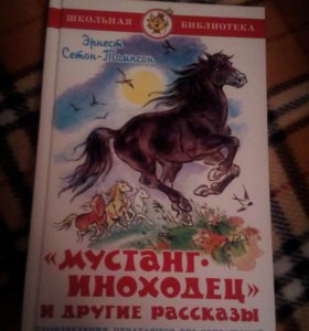 """Книга """"Мустанг иноходец и другие рассказы"""""""