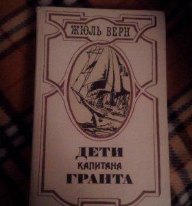 "Книга ""Дети капитана Гранта"""