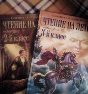 Книги для чтения на лето