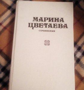 Книга сочинений Марины Цветаевой