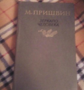 """Книга """"Зеркало человека"""""""