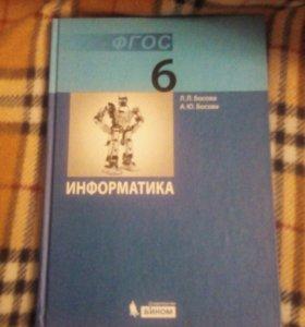 Учебник по информатике за шестой класс