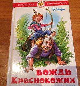 """Книга ,, Вождь краснокожих"""""""