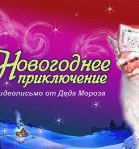 Видеописьмо от Деда Мороза!