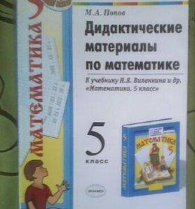 """Дидактический материал """" Математика 5 класс"""" М.А."""