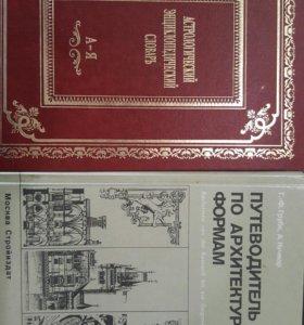 Энциклопедии и путеводители