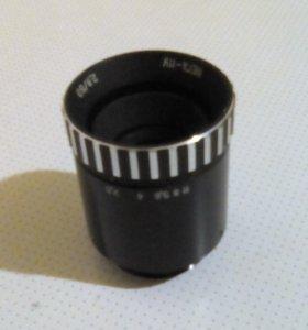 Фото объектив ВЕГА-,11У. для макро съемки.