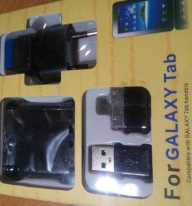 Зу Samsung Tab