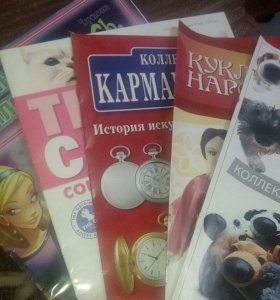 Журналы из разных коллекций(разные)