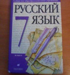 Учебник для русскова изыка