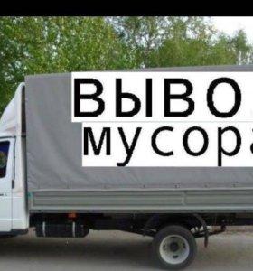 Вывоз мусора Москва,МО