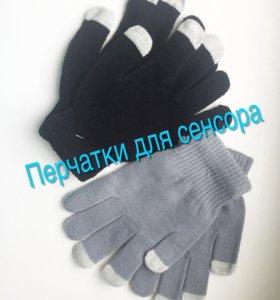 Перчатки для сенсора