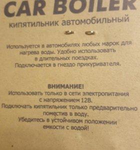 Кипятильник автомобильный