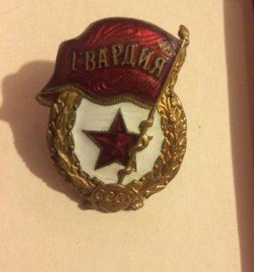 Почетный Знак Гвардия