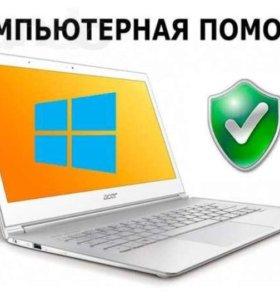 Установка программ и настройка Вашего компьютера