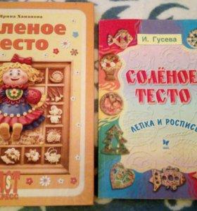 Книги про соленое тесто