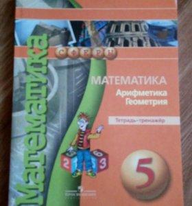 Тетрадь- тренажер по математике