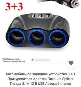 Автомобильное зарядное устройство 3в 1