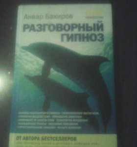 А.Бакиров НЛП технологии