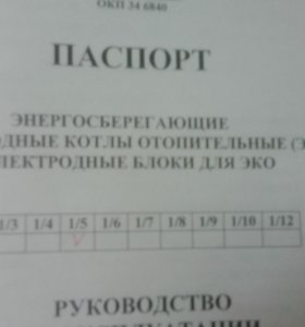 Электро котел ЭКО