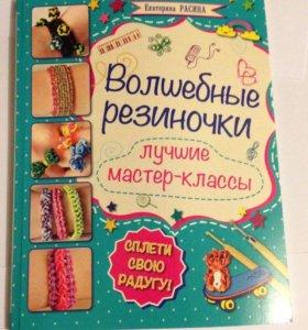 Книга рукоделия