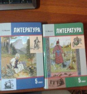Учебники по Литературе 5 класс