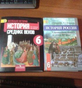 Учебники по Истории 6 класс