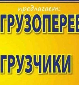 -Грузоперевозки и грузчики