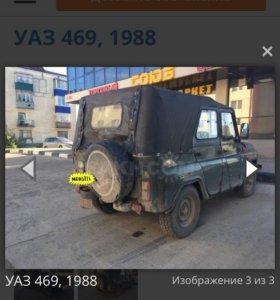 УАЗ (469)