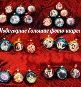 Новогодние ёлочные шары с вашим фото