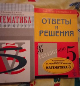 Учебники 5 класса