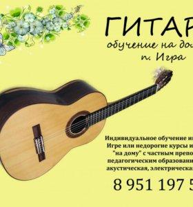 Уроки игры на гитаре с педагогом с педагогическим