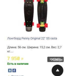 Продаю оригинальный! Penny board 22