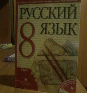 Учебник. 7-8 класс русский