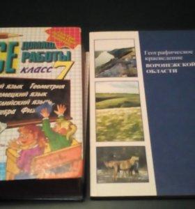 Учебники (1шт-70р)-7 класс