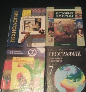 Учебники(1шт-150р)-7 класс