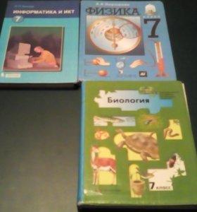 Учебники- 7 кл