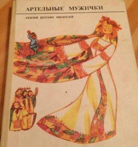 Артельные мужички (сказки русских писателей)