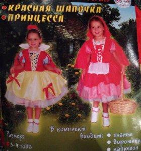 Костюм-трансфор Красная Шапочка, Принцесса