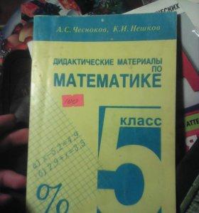 Дидактические материалы по математике 5 клас