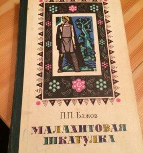 Малахитовая шкатулка П.П. Бажов 1977 год