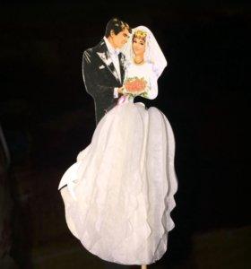 Фигурка бумажная ,, жених и невеста ,,