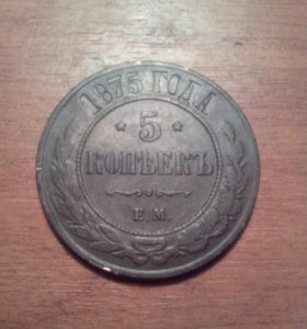 Монета 5 копеек 1875 Александр 2