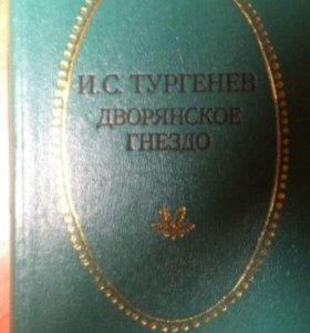 """И. Тургенев """"Дворянское гнездо. Рассказы, повести"""""""
