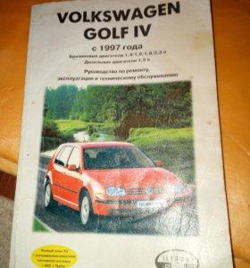 Volkswagen Golf IV с 1997 года