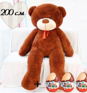 Большой плюшевый мишка, медведь 200см + подарок