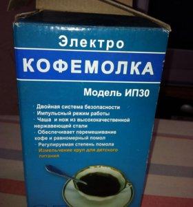 Электро кофемолка