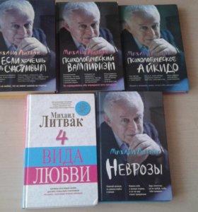 Михаил Литвак, книги